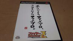 PS2☆ファイヤープロレスリングZ☆美品♪