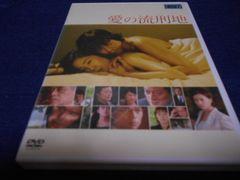 【DVD】愛の流刑地