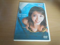 岩佐真悠子DVD「Cut Loose」新品未開封●