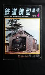 月刊 鉄道模型趣味 1973年4月号