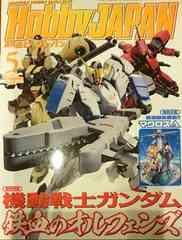 月刊ホビージャパン2016年5月号 ガンダム鉄血のオルフェンズ