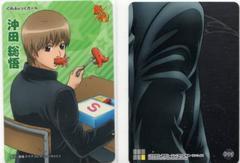 銀魂A★ぐらふぃっくカード Z-611 沖田総悟