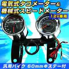 電気式タコメーター&機械式スピードメーター 汎用バイク