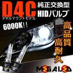 Mオク】タントカスタムL375S/385S系/ヘッドライト純正交換HIDバルブ6000K