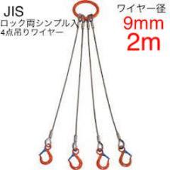 新品 JISロック両シンプル入4点吊ワイヤー 9mm 2m