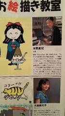 水野真紀・松下恵…【週刊文春】1996.8.15‐22号ページ切り取り