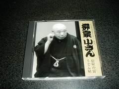 落語CD「五代目 柳家小さん/宿屋の富 うどん屋」即決