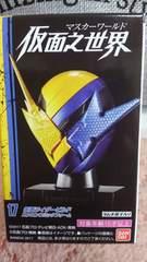 仮面之世界 マスカーワールド 仮面ライダー ビルド 未開封 新品 販売終了品