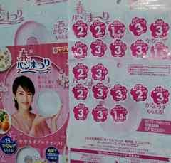 ヤマザキ2019春のパンまつり応募シール25点分×2枚&応募用紙�@