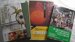 古書!!お祭り特集4冊で!! 中古美品!!