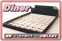 シングルベッド/照明・コンセント・棚/Diner/フレーム