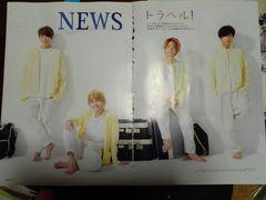 NEWS『3/15発売QLAP 4月号3/9発売TVガイドPerson 』18�nおまけ付