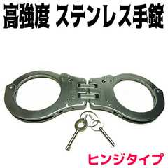 手錠 高強度 ステンレス ヒンジ NIJ ポリス 警察 POLICE tejo 護身