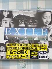 もっと強く  CD+DVD