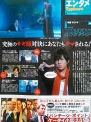 山下智久★2008年3/1〜3/7号★ザテレビジョン