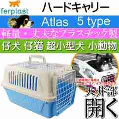 子犬 猫 キャリーバッグ コンテナ アトラス5 オープン 青 Fa5193