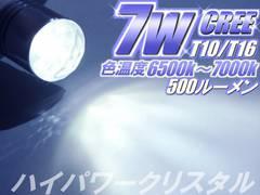 2球)T10/T16◇CREE 7Wハイパワークリスタル 500ルーメン ラパン スペーシア イグニス