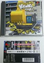 (PS1)建設機械シミュレーターKENKiいっぱい☆ショベル、ダンプ、クレーン、ブル等