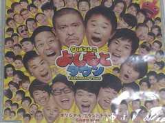 【パチンコ よしもとタウン】非売品サントラCD