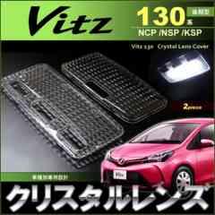 ヴィッツ 130 131 135系 後期 ルームランプ用 クリスタルレンズ 2個セット Vitz