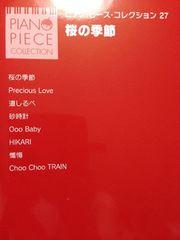 デプロ☆ピアノピースコレクション27☆新品☆桜の季節