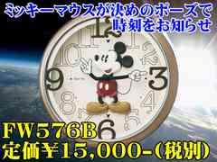 ディズニー6曲入りミッキー掛時計 FW576B 定価¥15,000-(税別)