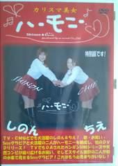 ハーモニー しのん&ちえ DVD
