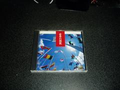 CD「決定盤 世界の国歌/自衛隊音楽隊」吹奏楽 97年盤
