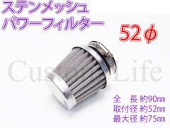 52φ凹形 汎用ステンレスステンメッシュパワーフィルター4ミニ