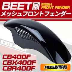 CB400F CBX400F CBR400F BEET風メッシュフロントフェンダー