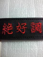 野球 グローブ 革 素材 Mizuno ミズノ キーホルダー 絶好調 刺繍 黒 赤