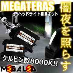 mLED】パッソM700A/710A/ヘッドライトHIDキット/H4HiLow/8000K