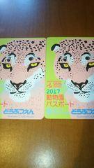 北海道・旭山動物園年間パスポート2枚