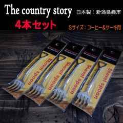 【送料無料】スコップ型 フォーク 4本セット カトラリー/Sサイズ