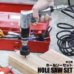 全16点セット  プロ仕様 12サイズ(19mm−127mm対応 ホールソー