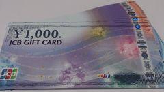 JCBギフト券2万円分☆切手印紙等支払い可