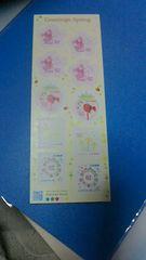 記念切手『グリーティング春』820円分�@円スタート