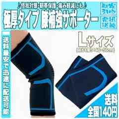 厚め生地のサポーター♪ 伸縮 膝補強サポーター L