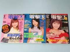 電撃王 1999年5月号から2002年10月号までの41冊セット 送料無料