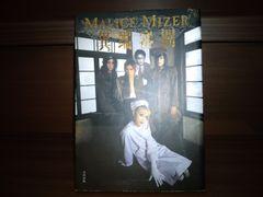 MALICE MIZER「異端審問」Gackt