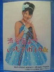 ご当地スペシャル第4弾渋谷メタリックL判1枚2008.6.6/徳永千奈美