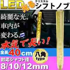 光るクリスタルシフトノブ八角40cm黄色 径8/10/12mm対応 as1484