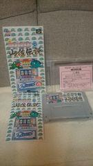 美品 スーパーファミコン カセット パチスロ必勝法 山佐伝説 6機種入り。1996