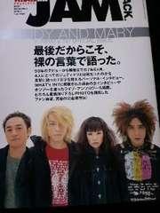 【JUDY AND MARY】pack YUKI