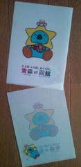 YK新品未使用『販促クリアファイル 同品�A枚』青森県ゆるキャラ:いくべぇ