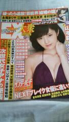 EX大衆◆15/11★山本彩/永尾まりや/江籠裕奈/秋元真夏/本村碧唯