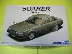 アオシマ 1/24 ザ・モデルカー No.67 トヨタ ソアラ 2800 GT-EXTRA '81 新品