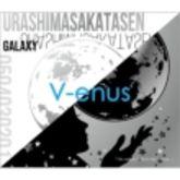 即決 浦島坂田船 V-enus 初回限定盤B (+DVD) 新品未開封