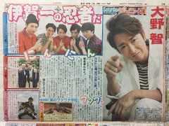 2017年7/1 日刊スポーツ サタジャニ★嵐 大野智 忍びの国