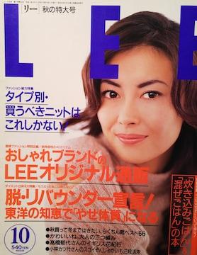 h中山美穂・鷲尾いさ子・加藤雅也【LEE】1999年10月号